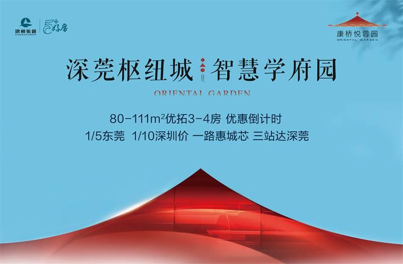 康桥悦榕园在售 8 0— 1 1 1  ㎡ , 三房至四房,特价 9 8 O O 元 /平;